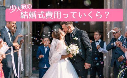 少人数での結婚式費用はいくら?