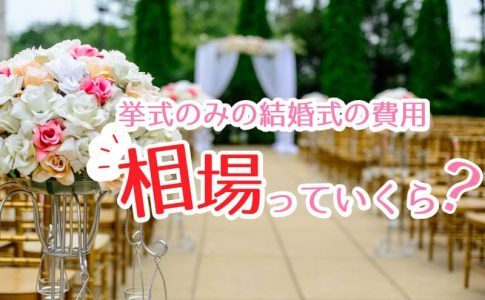 挙式のみの結婚式って費用の相場はいくら?