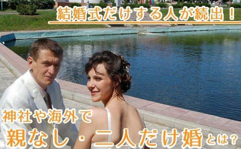 結婚式を二人だけでする人が続出!神社や海外での親なし・二人だけ婚とは