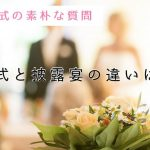 挙式と披露宴の違いとは?【結婚式の素朴な疑問】