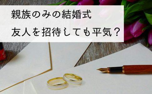 親族のみで行う結婚式に友達を招待しても良いの?