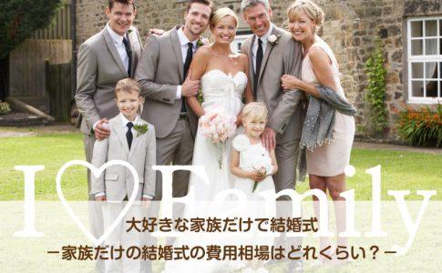 大好きな家族だけで結婚式 家族だけの結婚式の費用相場