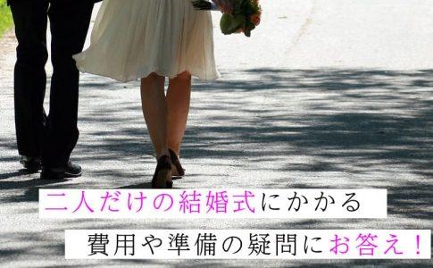 二人だけの結婚式にかかる費用や準備の疑問にお答え