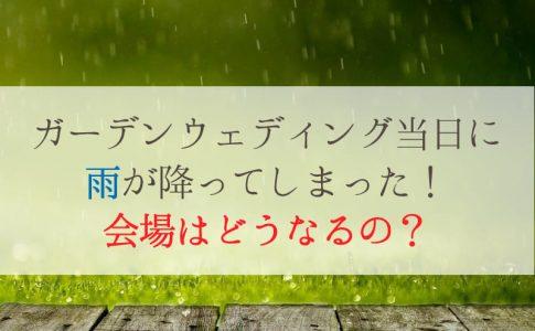 ガーデンウエディング当日に雨!会場はどうなるの?