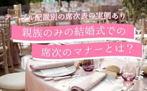 親族のみの結婚式の席次マナーとは?テーブル配置別の席次表の実例