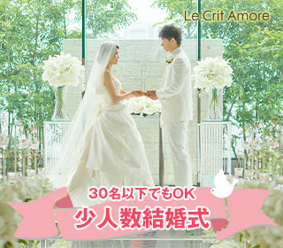 30名以下でもOK 少人数結婚式
