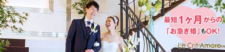最短1ヶ月からの「お急ぎ婚」もOK!
