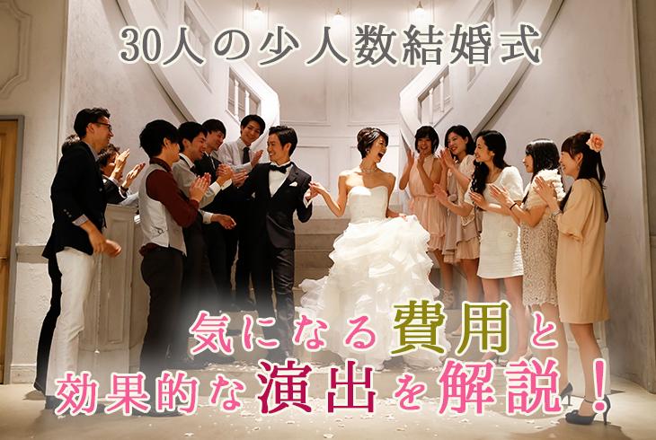 費用 結婚 式 結婚式にかかる費用の基礎知識~相場・内訳・平均・費用負担・節約のアイデア~|マイナビウエディング