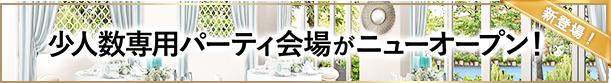 少人数専用パーティ会場がニューオープン!