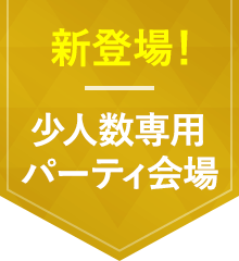 新登場!/少人数専用パーティ会場