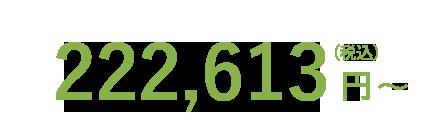 ベーシックプラン277,310円(税込)~ プレミアムプラン605,000円(税込)~