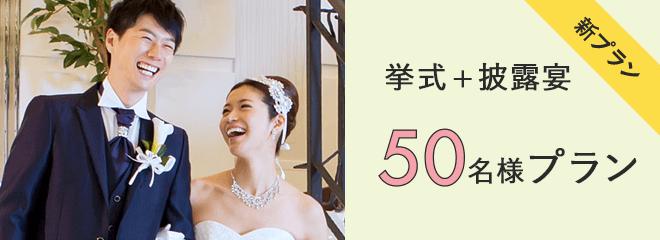 新プラン 挙式+披露宴 50名さまプラン