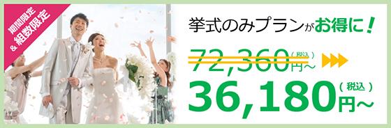 期間限定&組数限定挙式のみプランがお得に!36,180円(税込)~