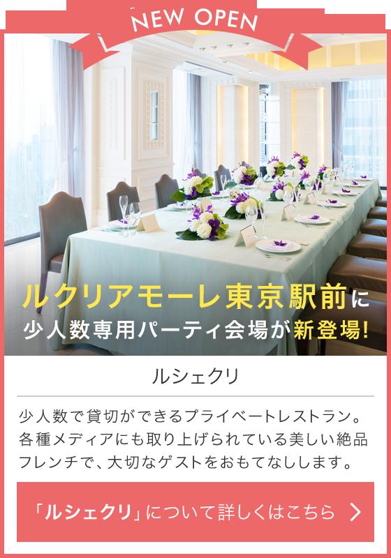 ルクリアモーレ東京駅前に少人数専用パーティ会場が新登場!「ルシェクリ」について詳しくはこちら