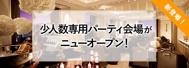 少人数専用パーティ会場ニューオープン!