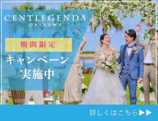 セントレジェンダ沖縄 挙式料0円キャンペーン実施中!