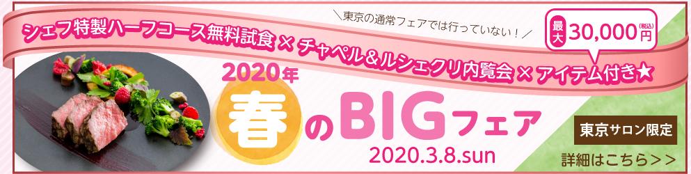2020年春のBIGフェア